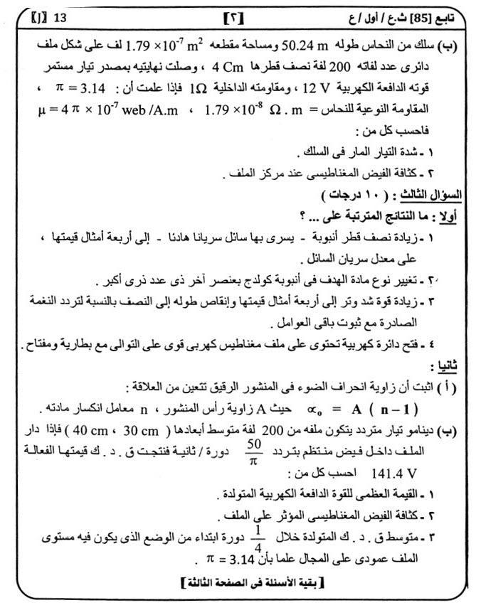 exam-eg.com_1371988996522.jpg
