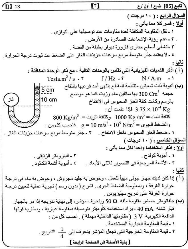 exam-eg.com_1371988996613.jpg