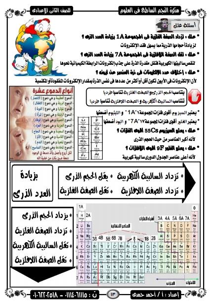 exam-eg.com_1384631672642.jpg