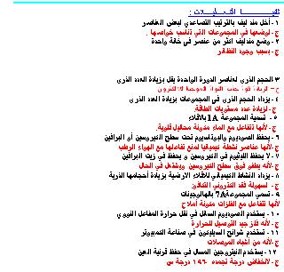 exam-eg.com_1384634687891.png