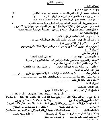exam-eg.com_1384634853293.png