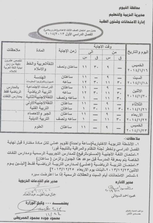 exam-eg.com_1387105413151.jpg
