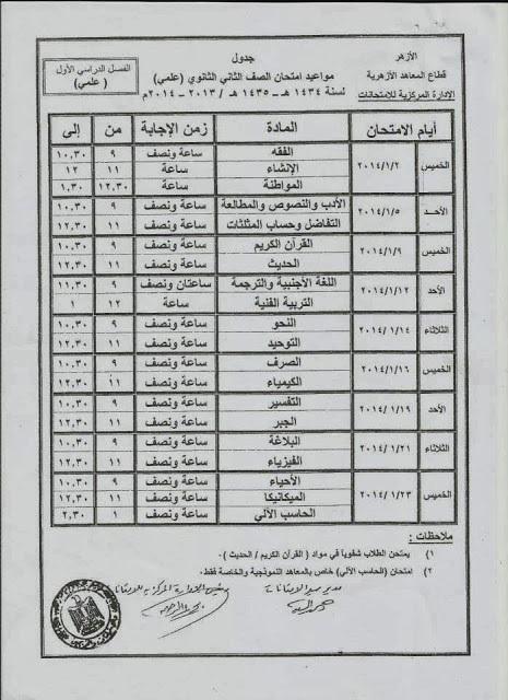 جدول امتحانات الصف الثانى الثانوى الازهرى علمى 2014 الترم الاول exam-eg.com_13871076