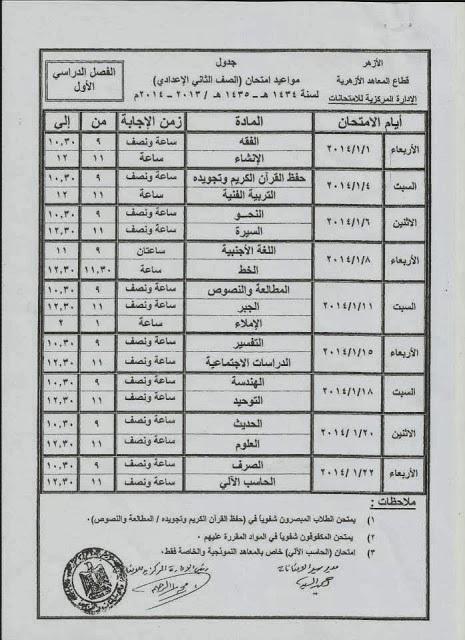 جدول امتحانات الصف الثانى الاعدادى الازهرى 2014 الترم الاول exam-eg.com_13871086
