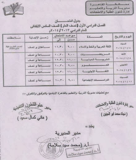 جدول امتحان الصف السادس الابتدائى 2014 محافظة القاهرة الترم الاول exam-eg.com_13872176