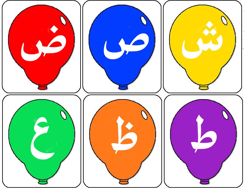 بطاقات حروف الهجاء العربية exam-eg.com_13882783