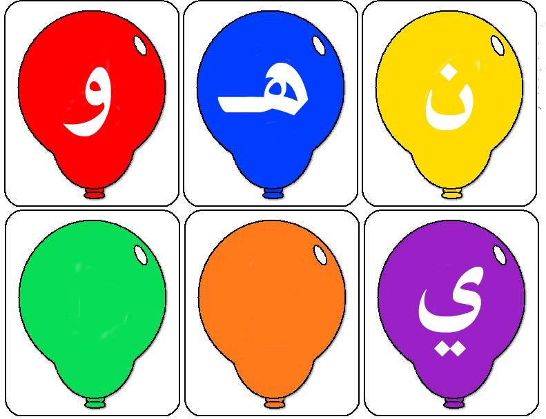 بطاقات حروف الهجاء العربية روعه مجانا مجانا بالصور  Exam-eg.com_1388278332144