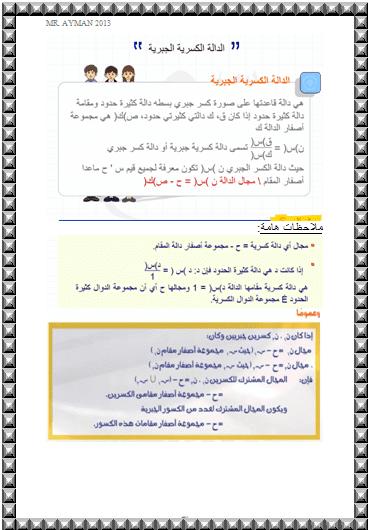 exam-eg.com_1392434325961.png