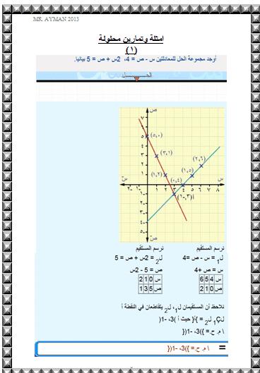 exam-eg.com_1392434325992.png