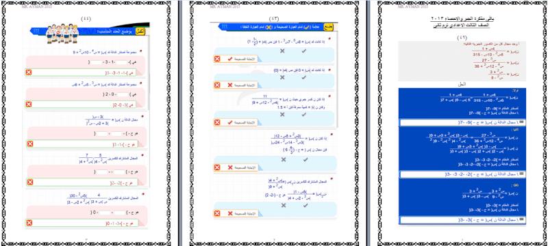 exam-eg.com_1392434326014.png