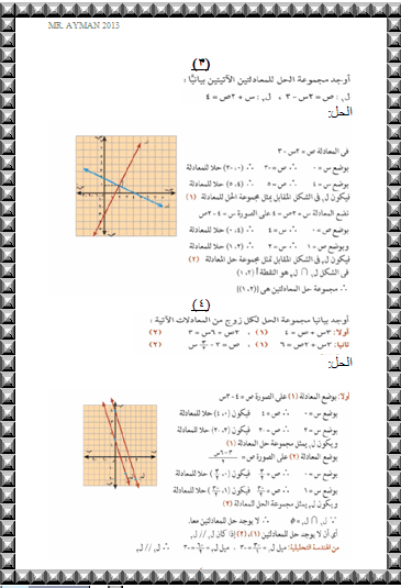 exam-eg.com_13924343263.png