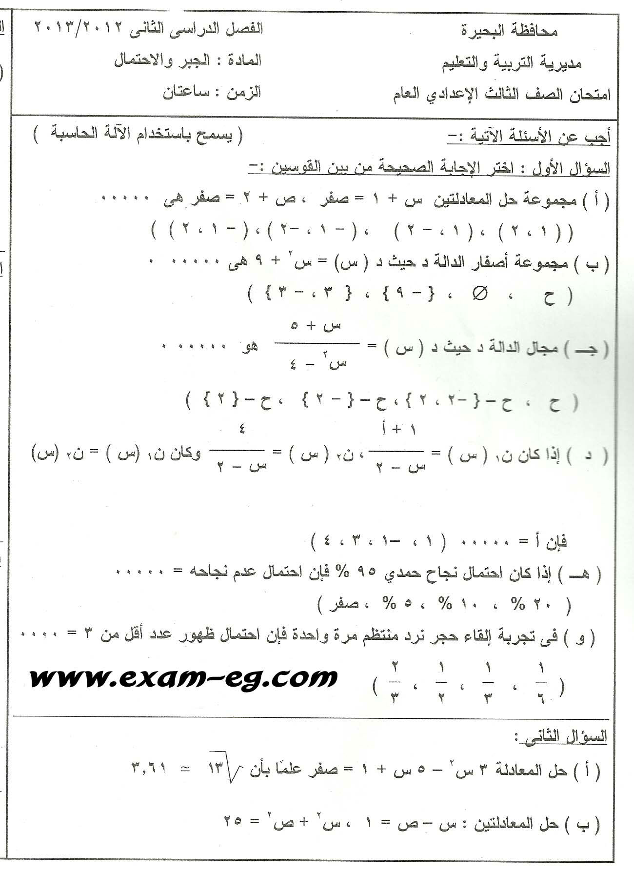 exam-eg.com_1392435023961.jpg
