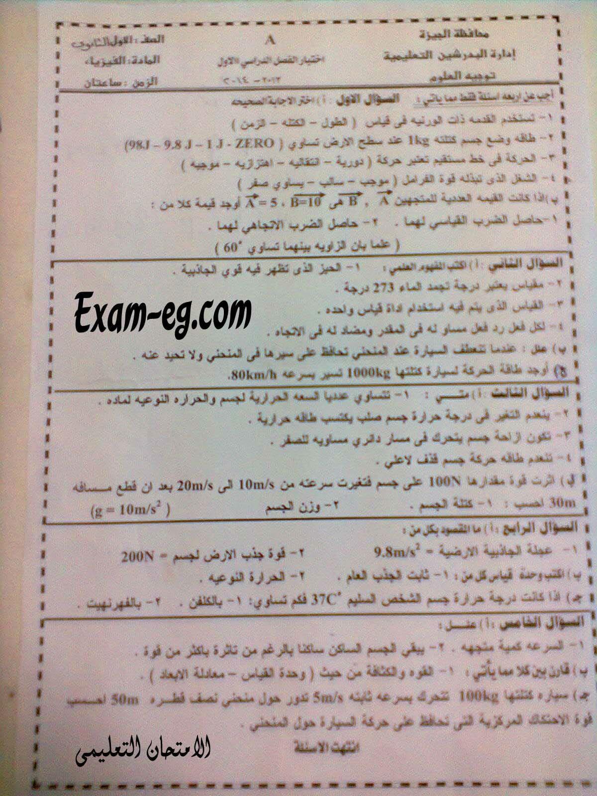 exam-eg.com_1392436217991.jpg