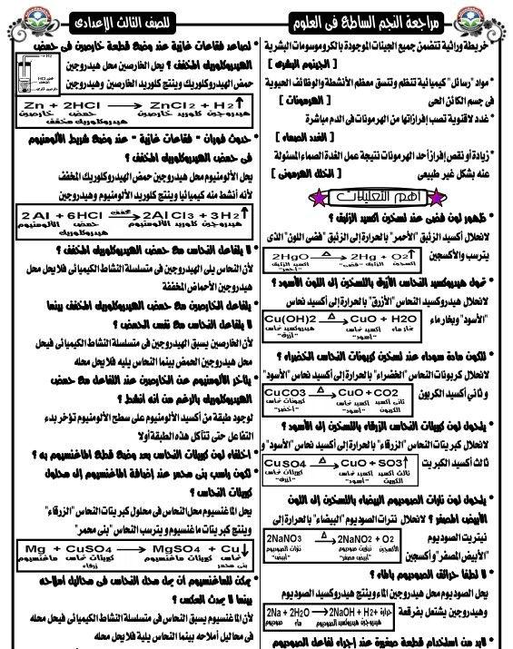 exam-eg.com_1392767132174.jpg