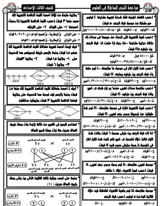 exam-eg.com_1392767132675.jpg