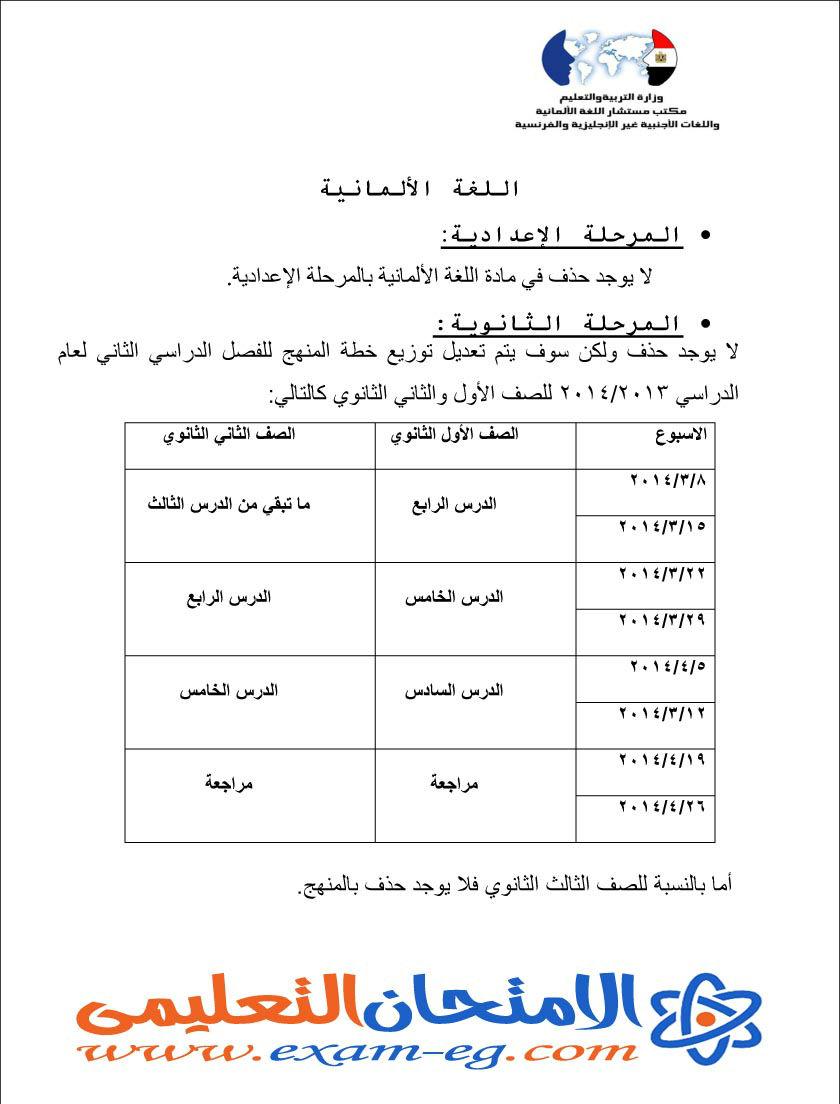 exam-eg.com_1393220208951.jpg