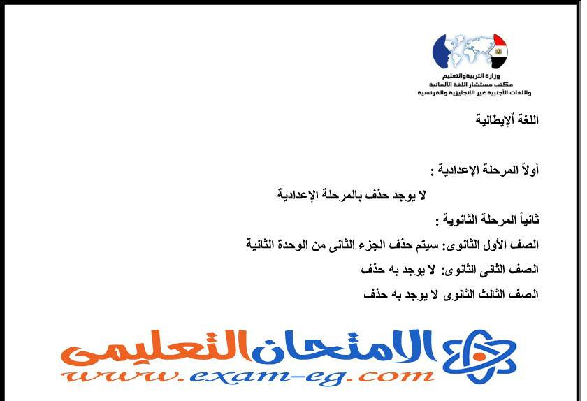 exam-eg.com_1393220324061.jpg