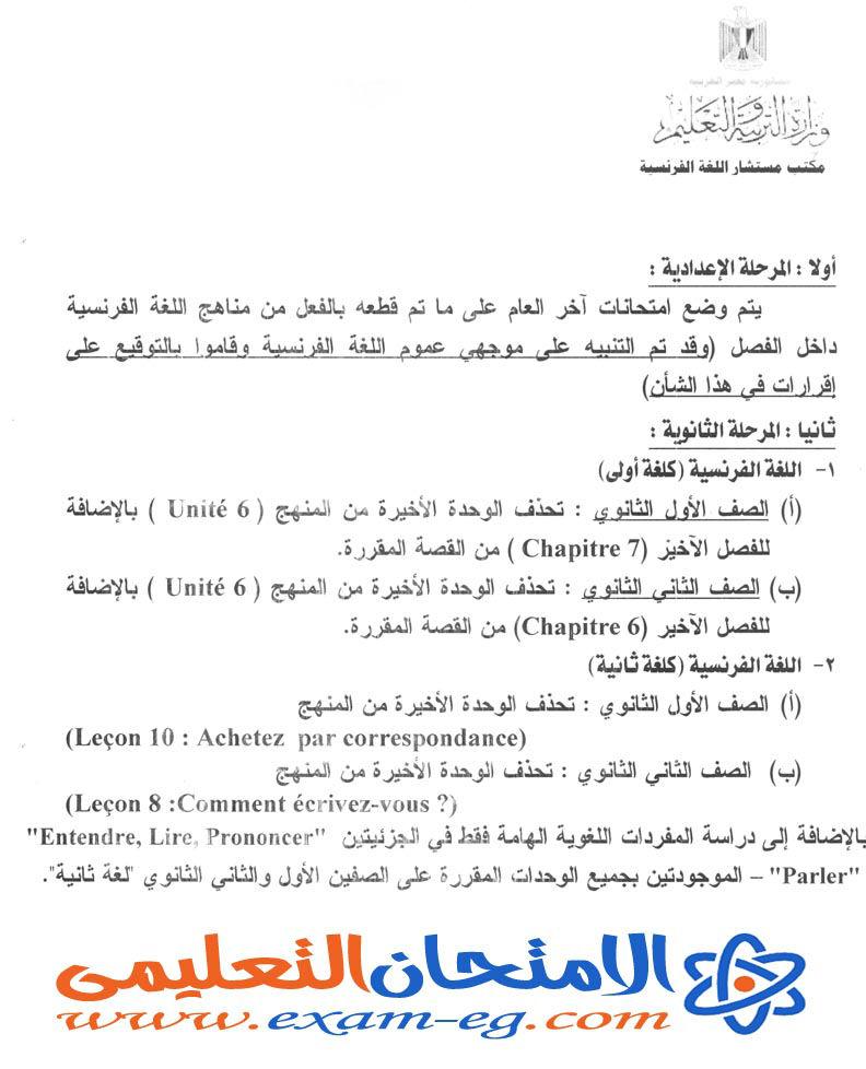 exam-eg.com_139322045911.jpg