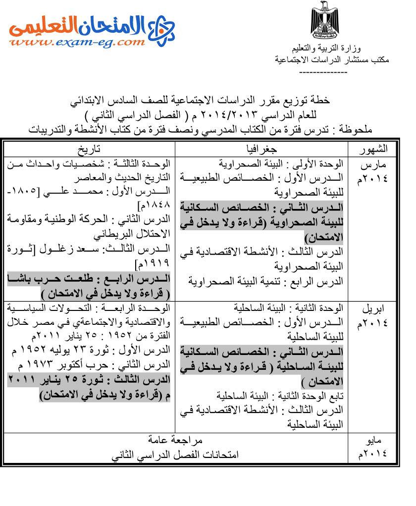 exam-eg.com_1393255732763.jpg