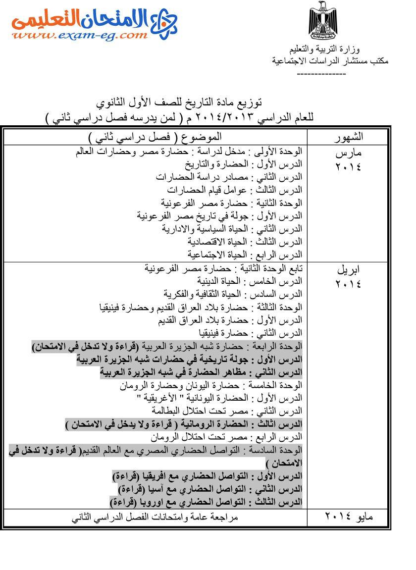 exam-eg.com_1393255733187.jpg