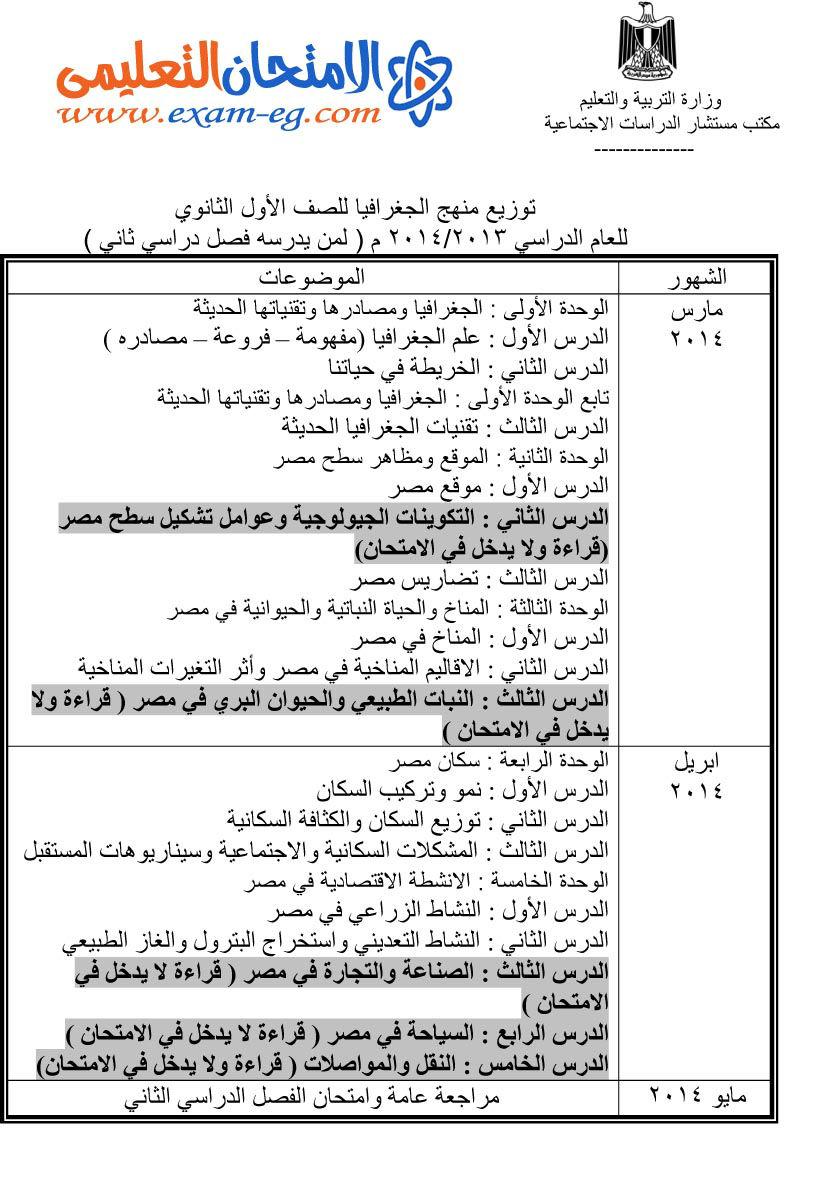exam-eg.com_1393255733358.jpg