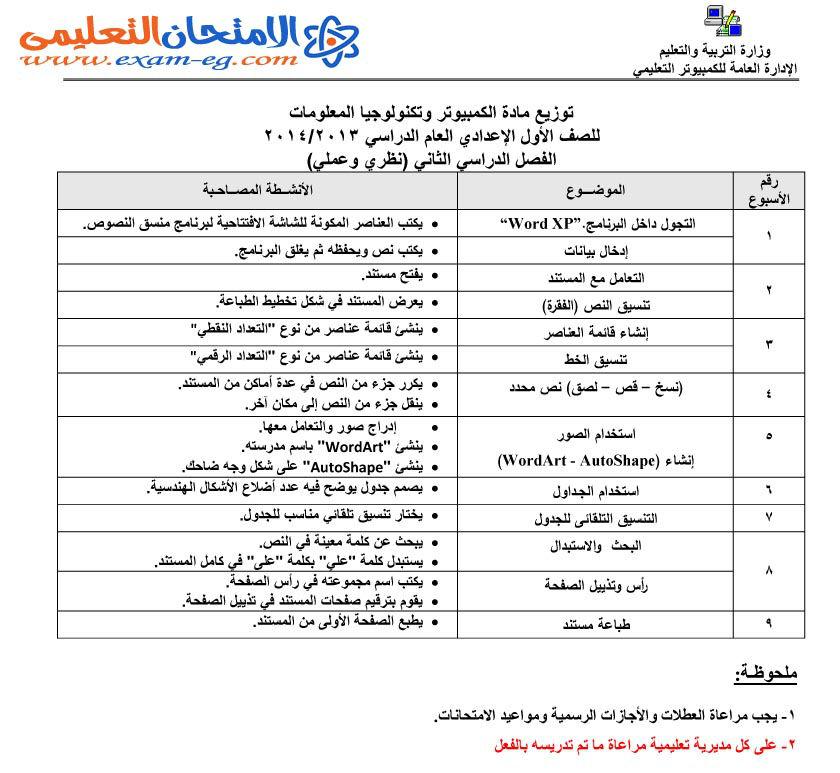 exam-eg.com_1393256513538.jpg