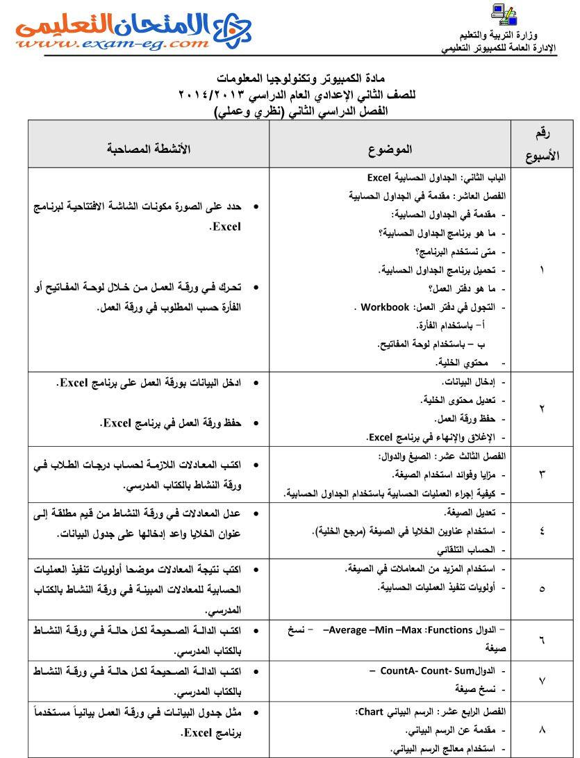 exam-eg.com_139325651369.jpg