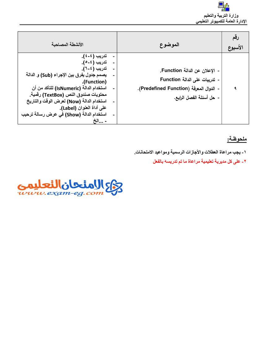 exam-eg.com_13932565137912.jpg
