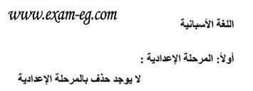 exam-eg.com_1393295096331.jpg