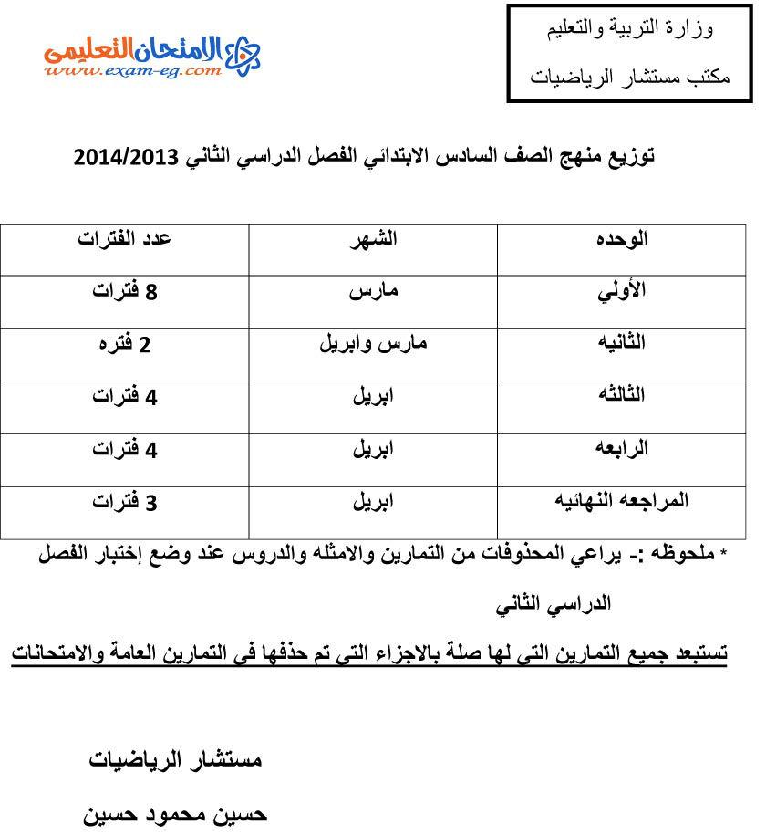 exam-eg.com_1393414613421.jpg