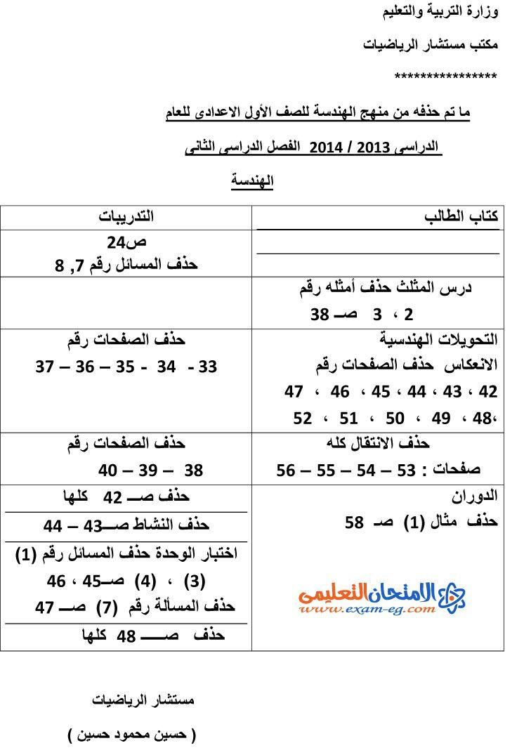 exam-eg.com_1393414653333.jpg