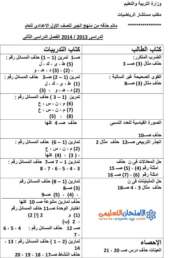 exam-eg.com_1393414653364.jpg