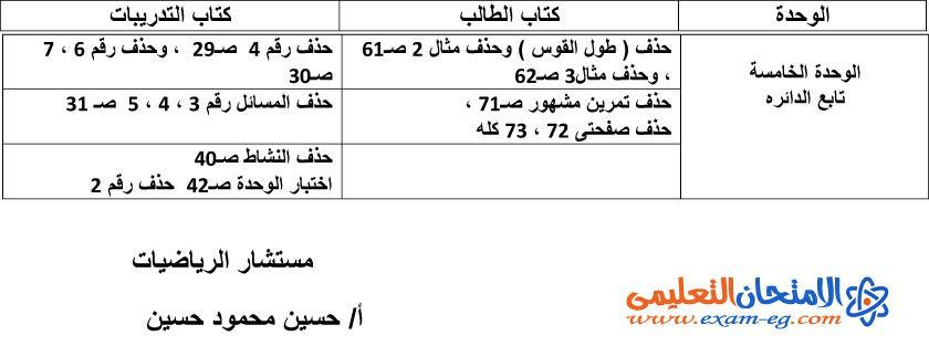 exam-eg.com_1393414833113.jpg