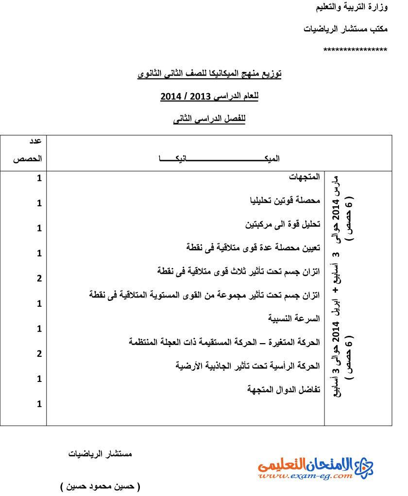 exam-eg.com_139341495591.jpg