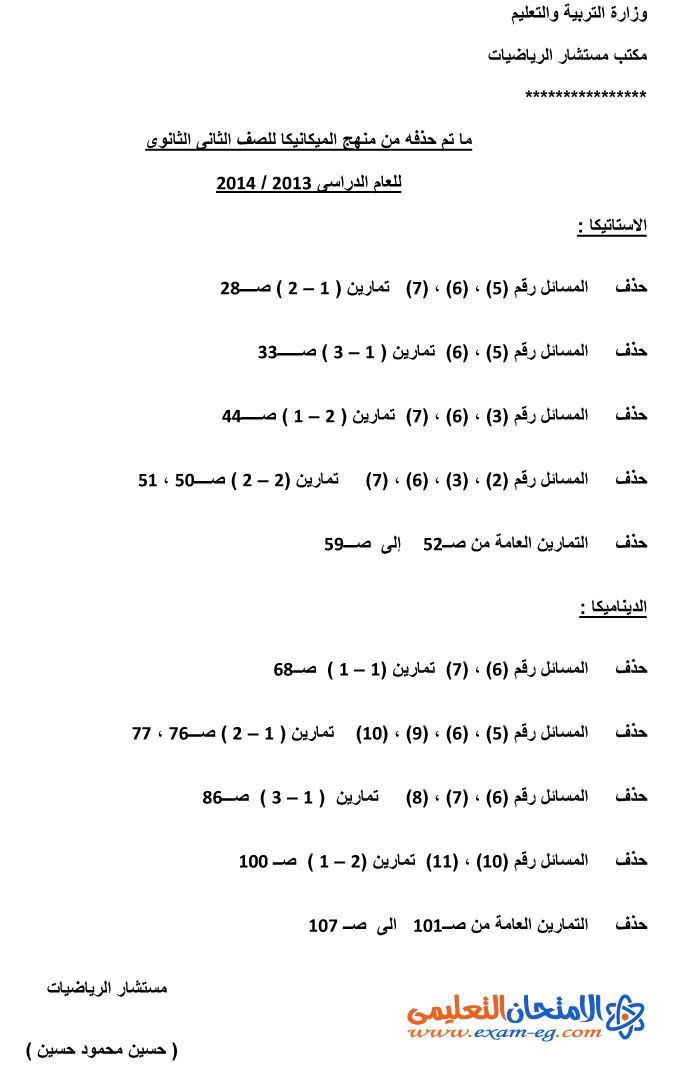 exam-eg.com_1393414956042.jpg