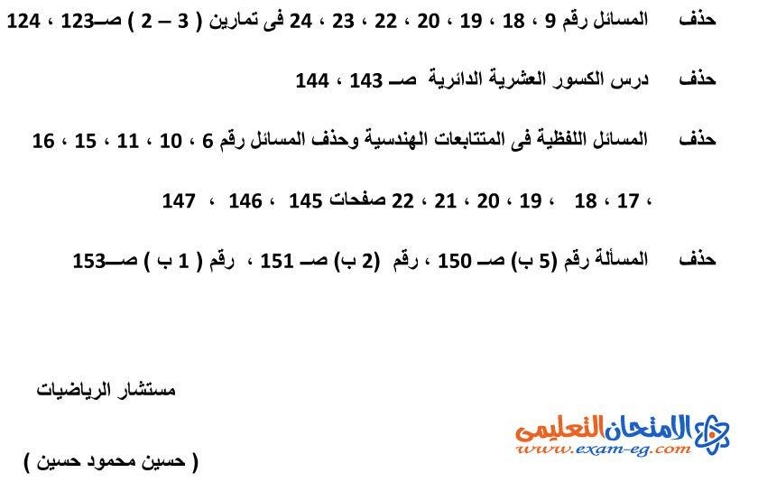 exam-eg.com_139341495624.jpg