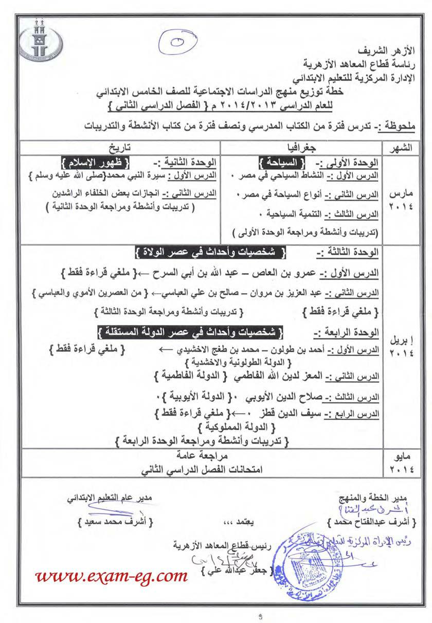 exam-eg.com_1393771239825.jpg