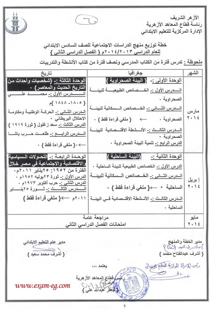 exam-eg.com_1393771242486.jpg
