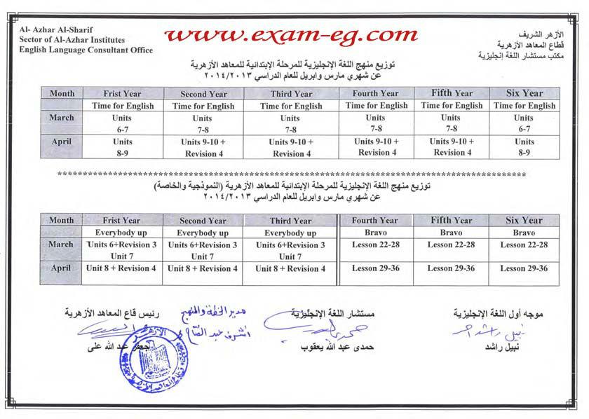 exam-eg.com_13937712480110.jpg