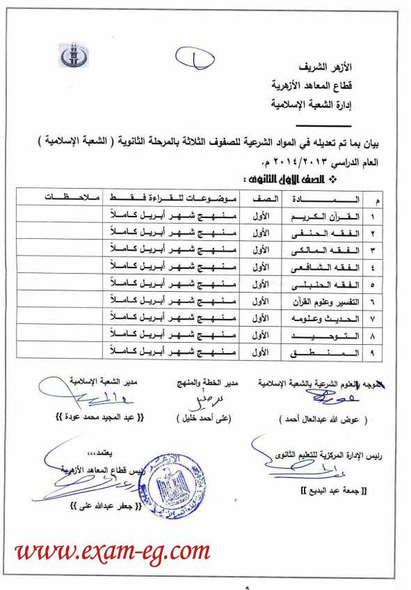 exam-eg.com_1393771677371.jpg