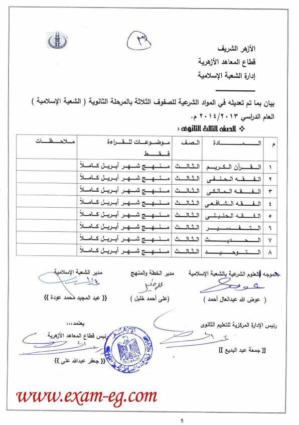 exam-eg.com_1393771678063.jpg
