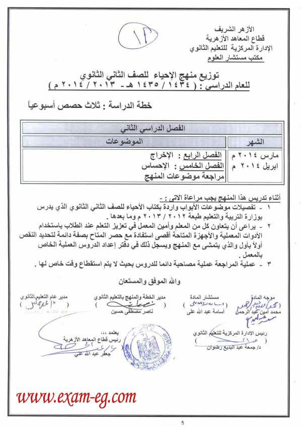 exam-eg.com_1393771846171.jpg