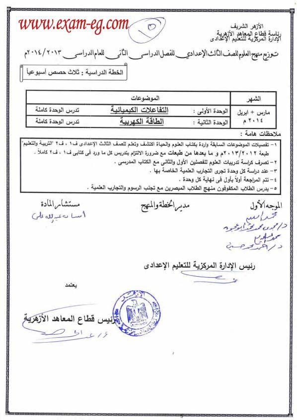 exam-eg.com_1393771847365.jpg