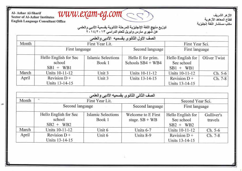 exam-eg.com_13937718490410.jpg