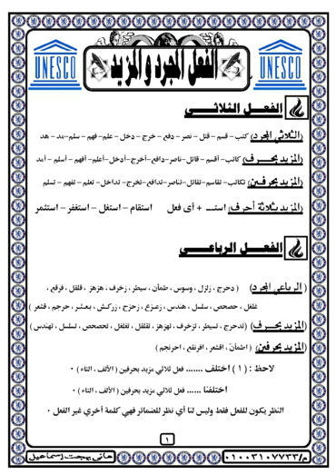 exam-eg.com_139406453461.jpg
