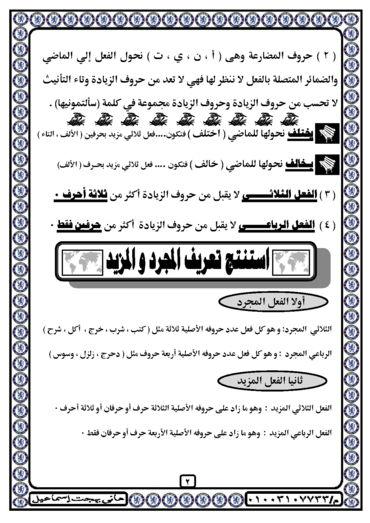 exam-eg.com_1394064534612.jpg