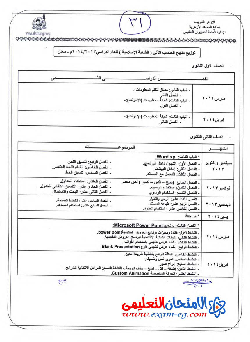exam-eg.com_1394097519823.jpg