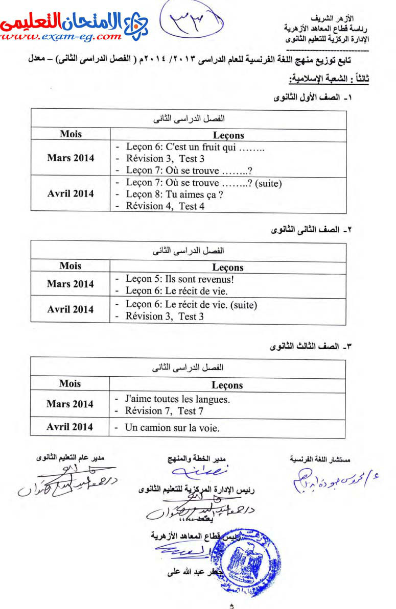 exam-eg.com_1394097519895.jpg