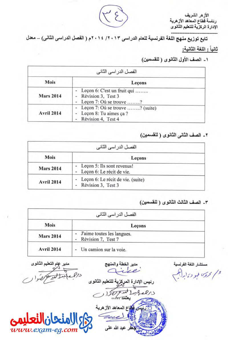 exam-eg.com_1394097519936.jpg