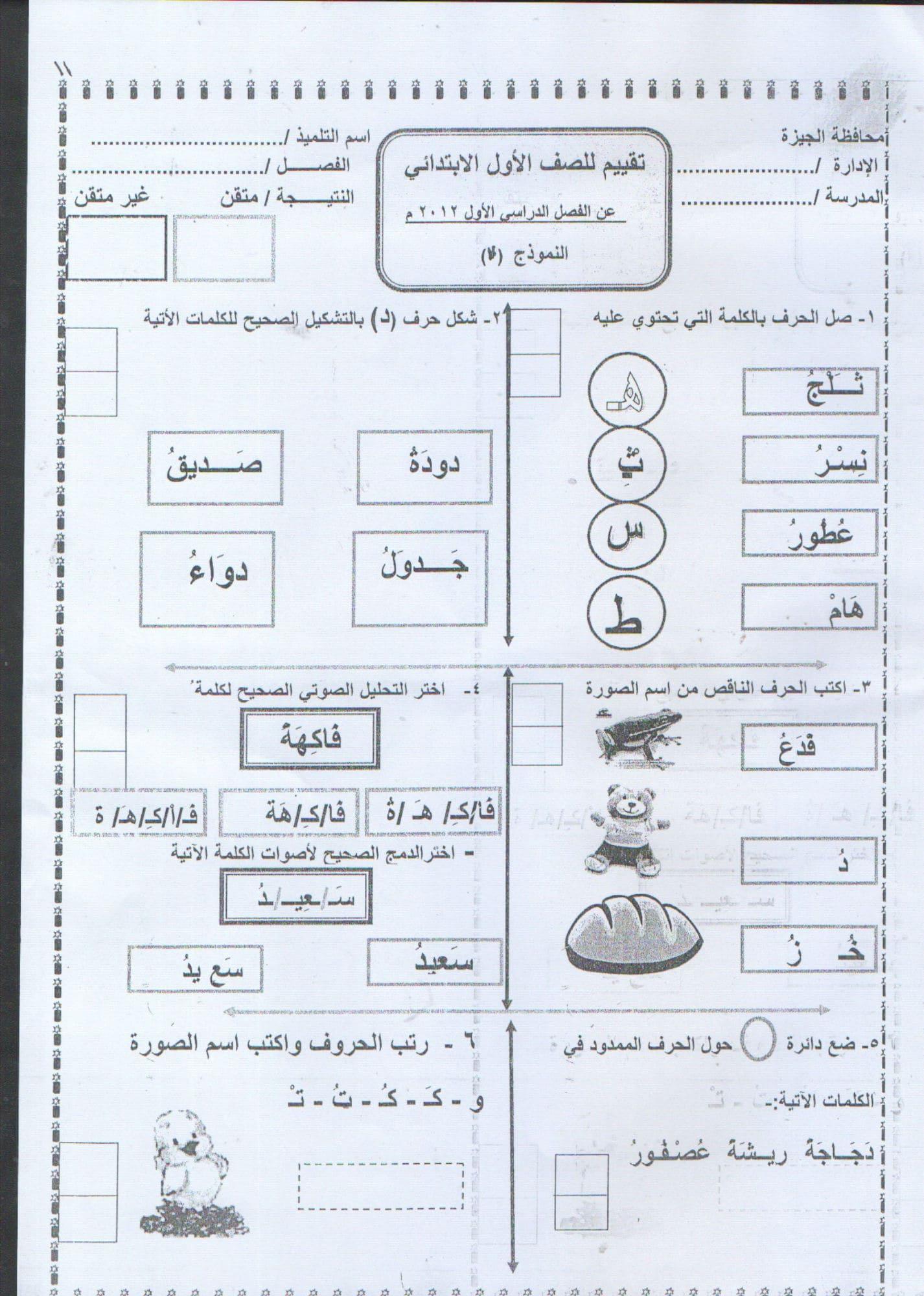 exam-eg.com_1395663625334.jpg